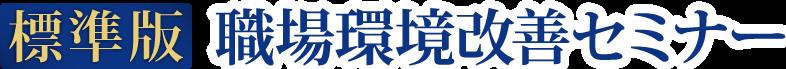 【標準版】職場環境改善セミナー