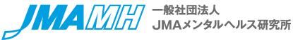 JMAメンタルヘルス研究所